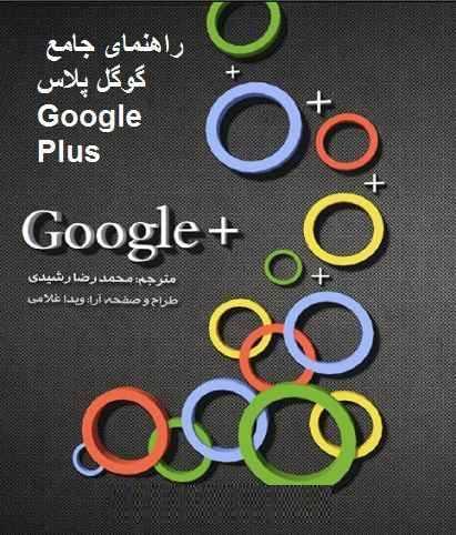 دانلود pdf کتاب  راهنمای جامع گوگل پلاس  محمد رضا رشیدی رایگان