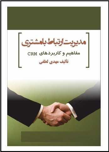 دانلود pdf کتاب  مدیریت ارتباط با مشتری  مهدی لطفی رایگان