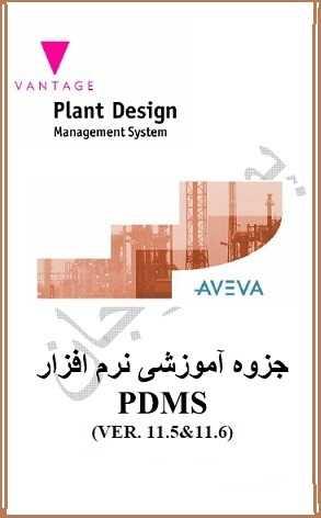 دانلود pdf کتاب  نرم افزار آموزشی PDMS  پرویز پور مرجان رایگان