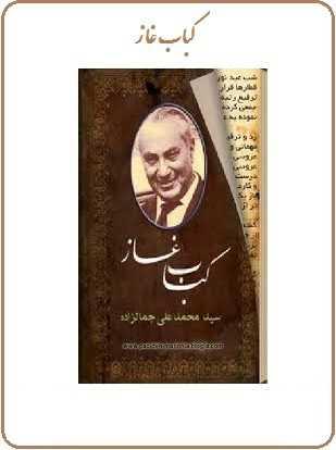 دانلود pdf کتاب  کباب غاز  سید محمد علی جمالزاده رایگان