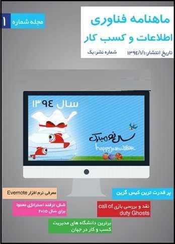 دانلود pdf کتاب دانلود ماهنامه فناوری اطلاعات و کسب کار  محمد حسین آقا جانی رایگان