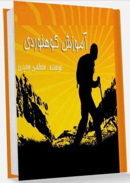 دانلود pdf کتاب  آموزش کوهنوردی  مصطفی سعیدی رایگان
