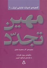 دانلود pdf کتاب کتاب مهین تجدد