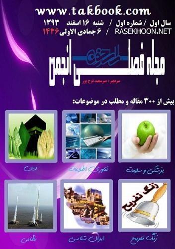 دانلود pdf مجله  فصلی انجمن راسخون  میر سعید فرج پور رایگان