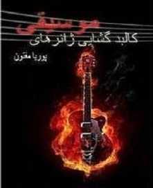 دانلود pdf کتاب دانلود رایگان کتاب کالبدگشایی ژانرهای موسیقی  پوریا مفتون رایگان