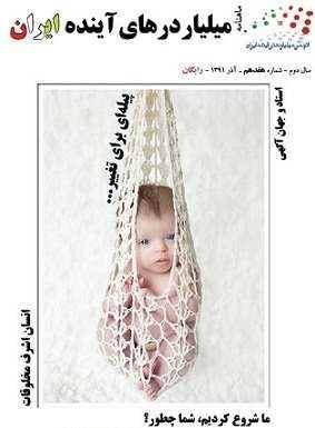 دانلود pdf مجله  میلیاردر های آینده ایران – شماره ۱۴ تا ۱۷  کامیار کاظمی ، منصور دهنوی رایگان