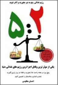 دانلود pdf کتاب  رژیم غذایی پنج به دو _ بخورید و لاغر شوید  احسان مظلومی رایگان