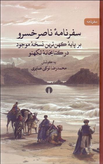 دانلود pdf کتاب سفرنامه ناصرخسرو ناصرخسرو قبادیانی