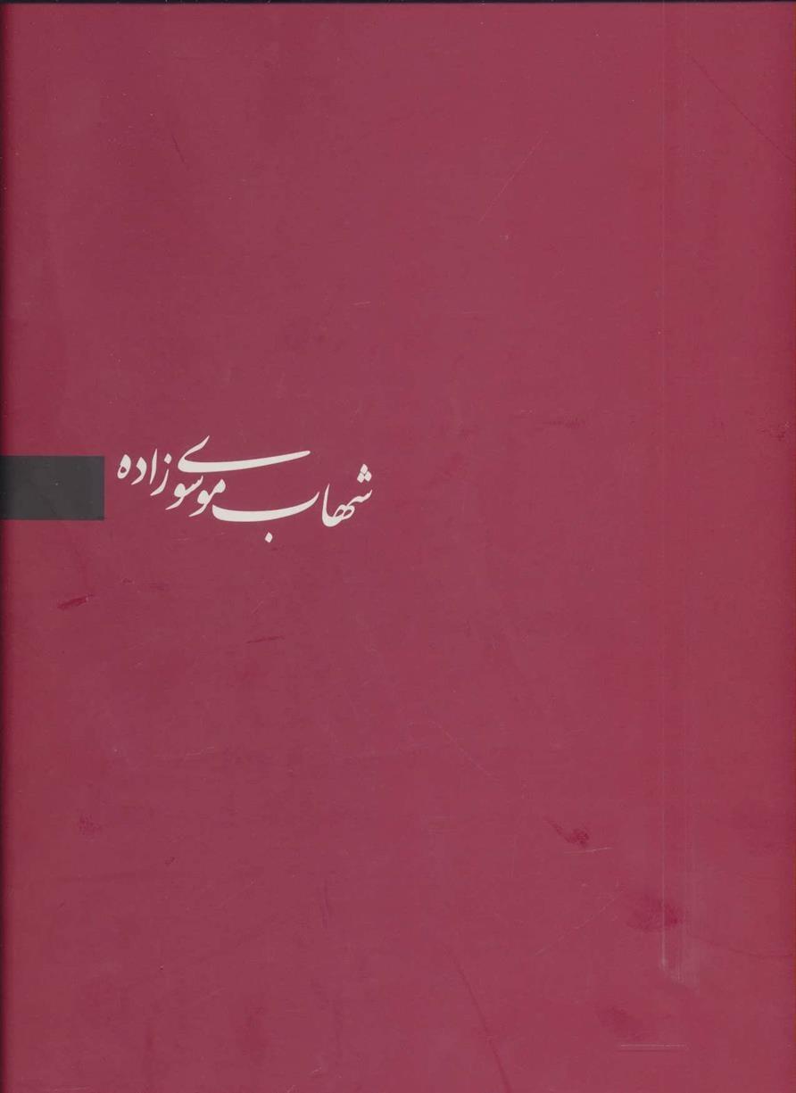 دانلود pdf کتاب کتاب شهاب موسوی زاده