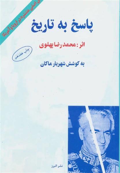 دانلود pdf کتاب پاسخ به تاریخ محمدرضا پهلوی