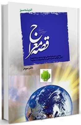 دانلود pdf کتاب  قصه معراج _ نسخه اندروید  مهدی خدامیان آرانی رایگان