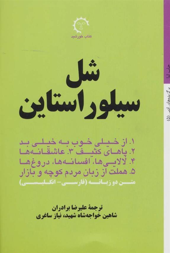 دانلود pdf کتاب کتاب شل سیلوراستاین