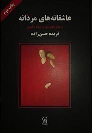دانلود pdf کتاب عاشقانه های مردانه هرمان هسه