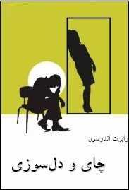 دانلود pdf کتاب  نمایشنامه چای و دل سوزی  رابرت اندرسون - محمود گودرزی رایگان