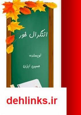 دانلود pdf کتاب انتگرال خور حسین ایزن
