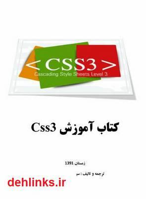 دانلود pdf کتاب آموزش CSS 3 سید محمدرضا موسوی