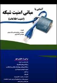 دانلود pdf کتاب  آشنایی با مبانی امنیت شبکه  رمضان عباس نژاد ورزی-فرجی رایگان