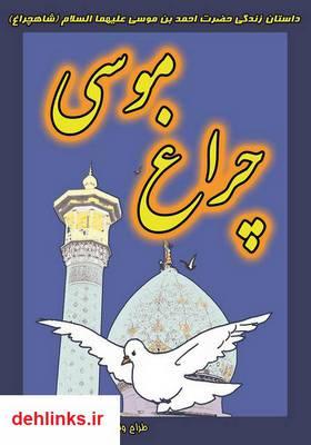 دانلود pdf کتاب چراغ موسی: داستان زندگی حضرت احمد بن موسی (ع) علی اکبر رستگار