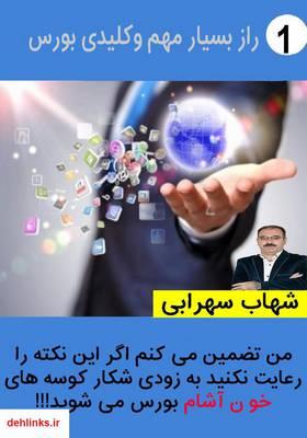 دانلود pdf کتاب یک راز بسیار مهم و کلیدی بورس شهاب سهرابی