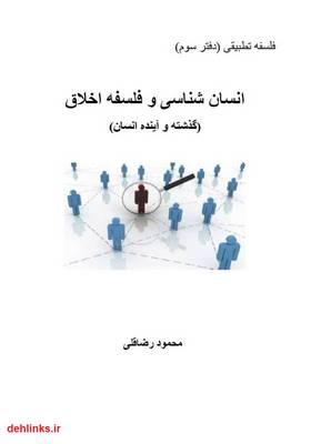 دانلود pdf کتاب انسانشناسی و فلسفه اخلاق (گذشته و آینده انسان) محمود رضاقلی