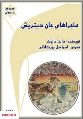 دانلود pdf کتاب ماجراهای جان دیتریش داینا مالوک