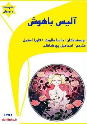 دانلود pdf کتاب آلیس باهوش داینا مالوک