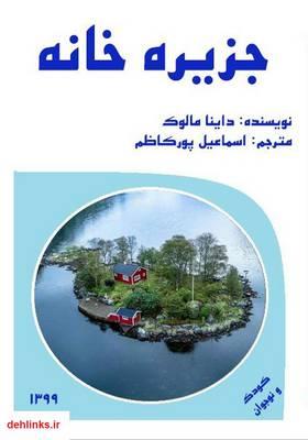 دانلود pdf کتاب جزیره خانه داینا مالوک