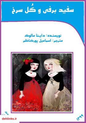 دانلود pdf کتاب سفید برفی و گل سرخ داینا مالوک