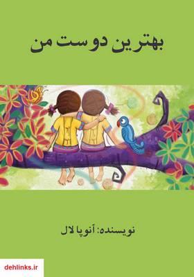دانلود pdf کتاب بهترین دوست من آنوپا لال