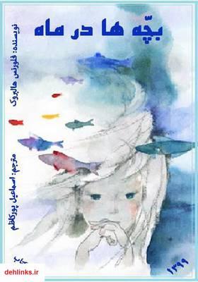 دانلود pdf کتاب بچهها در ماه فلورنس هالبروک