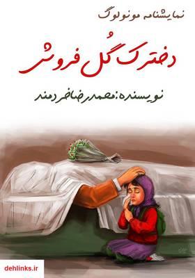 دانلود pdf کتاب دخترک گل فروش محمدرضا خردمند