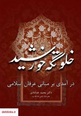 دانلود pdf کتاب خلوتگه خورشید: درآمدی بر مبانی عرفان اسلامی محمد خدادادی