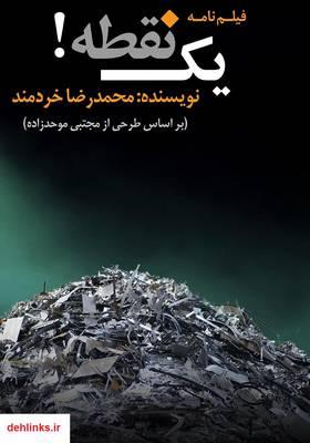 دانلود pdf کتاب یک نقطه محمدرضا خردمند