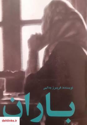 دانلود pdf کتاب رمان باران فریبرز یدالهی
