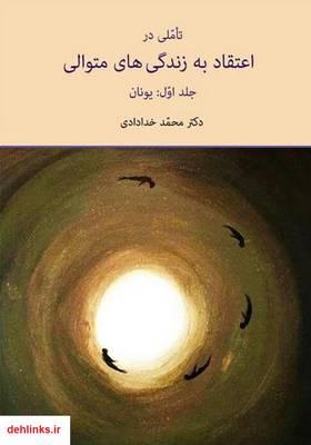 دانلود pdf کتاب تاملی در اعتقاد به زندگیهای متوالی - جلد اول: یونان محمد خدادادی