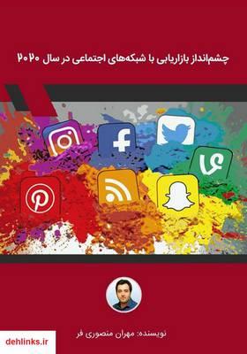 دانلود pdf کتاب چشم انداز بازاریابی با شبکههای اجتماعی در سال 2020 مهران منصوری فر