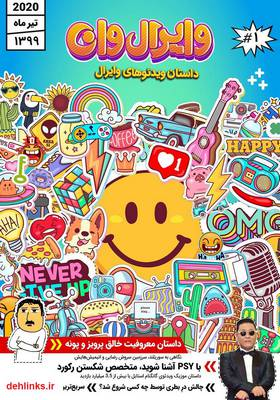 دانلود pdf کتاب وایرال وان: داستان ویدئوهای وایرال - شماره 1 رشاد نوری