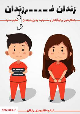 دانلود pdf کتاب زندان فرزندان مطهره سیف