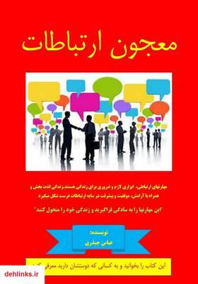 دانلود pdf کتاب معجون ارتباطات عباس چیذری