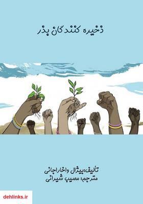 دانلود pdf کتاب ذخیره کنندگان بذر بیژال واخاراجانی