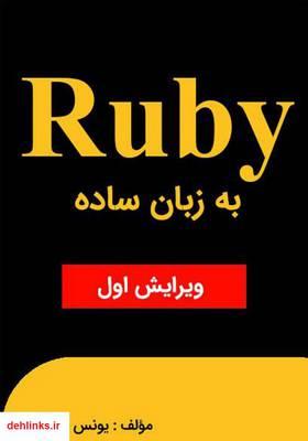 دانلود pdf کتاب Ruby به زبان ساده یونس ابراهیمی