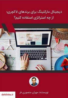 دانلود pdf کتاب دیجیتال مارکتینگ برای برندهای لاکچری؛ از چه استراتژی استفاده کنیم؟ مهران منصوری فر