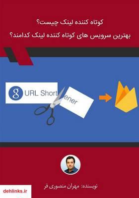 دانلود pdf کتاب کوتاه کننده لینک چیست؟ بهترین سرویسهای کوتاه کننده لینک کدامند؟ مهران منصوری فر