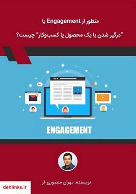 دانلود pdf کتاب منظور از Engagement یا درگیر شدن با یک محصول یا کسب و کار چیست؟ مهران منصوری فر