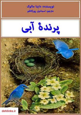 دانلود pdf کتاب پرنده آبی داینا مالوک