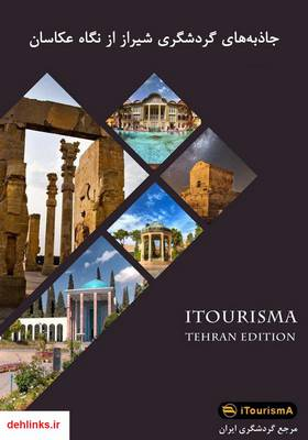 دانلود pdf کتاب جاذبههای گردشگری شیراز از نگاه عکاسان آیتوریسما