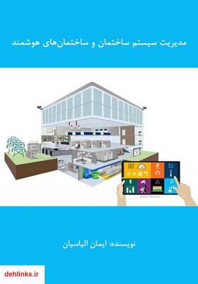 دانلود pdf کتاب مدیریت سیستم ساختمان و ساختمانهای هوشمند ایمان الیاسیان