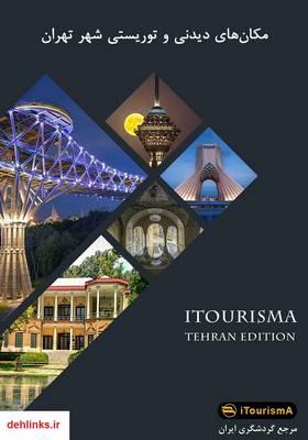 دانلود pdf کتاب مکانهای دیدنی و توریستی شهر تهران آیتوریسما