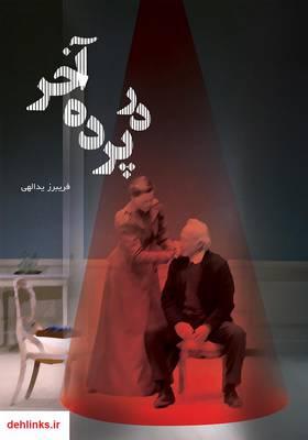 دانلود pdf کتاب در پرده آخر فریبرز یدالهی