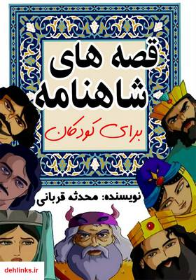 دانلود pdf کتاب قصههای شاهنامه برای کودکان محدثه قربانی